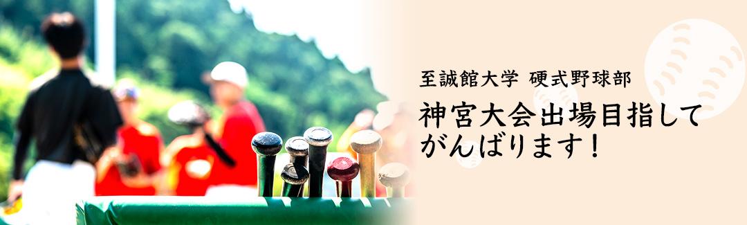 至誠館大学硬式野球部 1部リーグを目指します!
