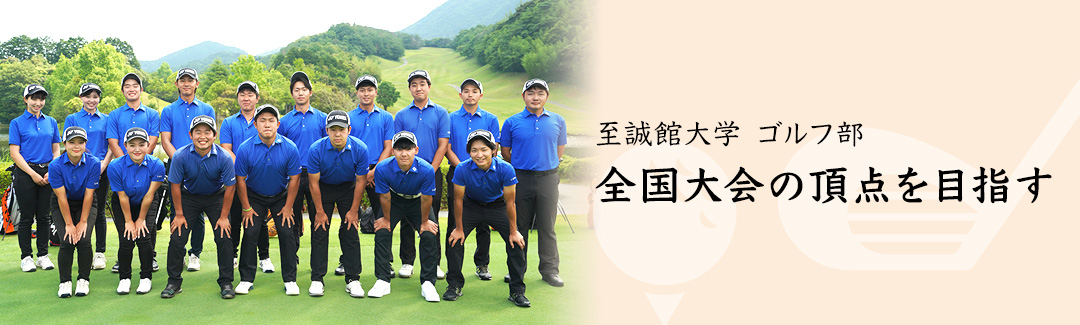 至誠館大学ゴルフ部 全国の頂点を目指す