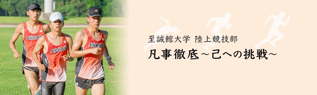 至誠館大学陸上競技部 中四国のトップを目指す