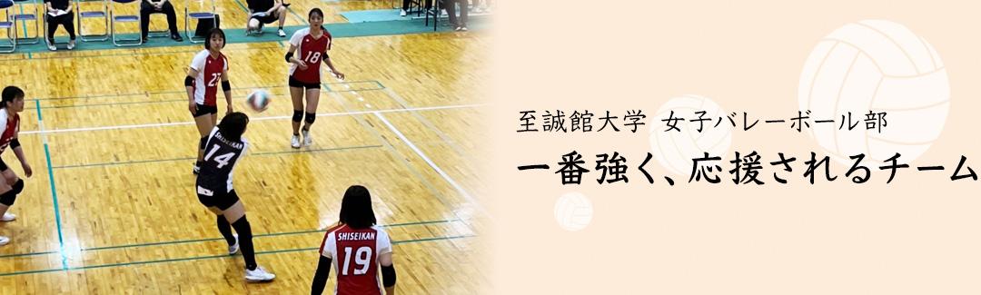 至誠館大学女子バレーボール 一番強く、応援されるチーム