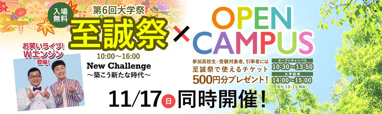 大学祭とオープンキャンパスが同時開催
