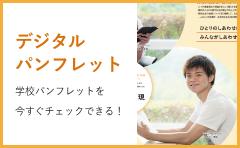 至誠館大学デジタルパンフレット