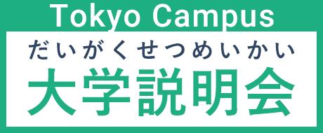 東京キャンパス大学説明会