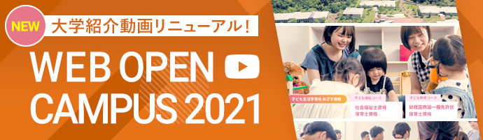 Webオープンキャンパス大学紹介動画がリニューアル