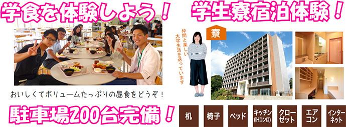 学食を体験、学生寮宿泊体験