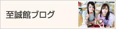 至誠館ブログ