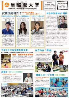 campus-report2014-2-1
