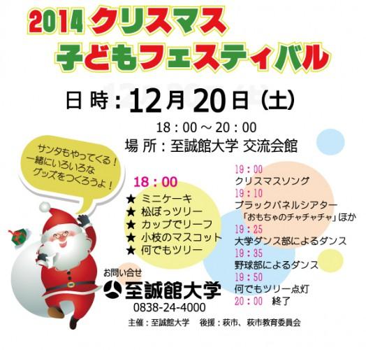 2014クリスマス子どもフェスティバル開催