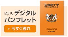 2015デジタルパンフレット