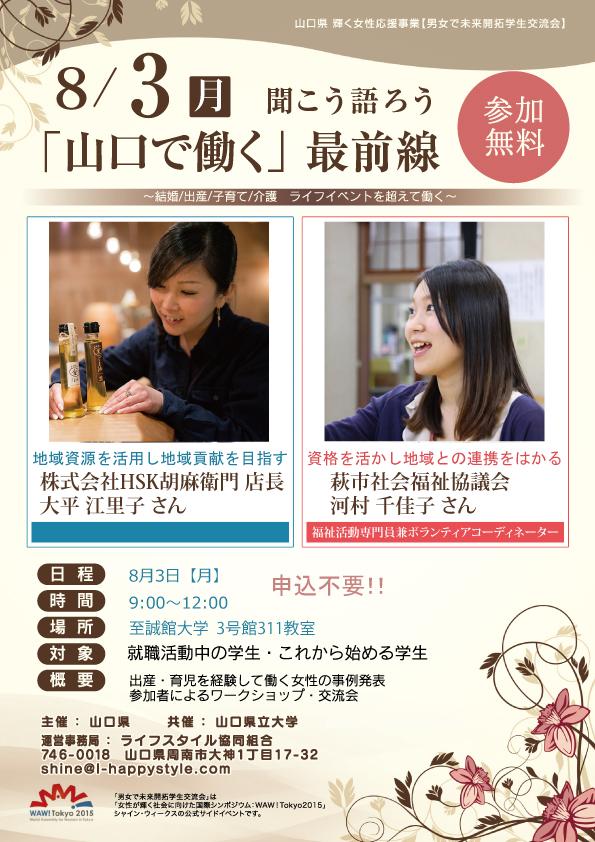 学生交流会_萩_チラシ-(1)