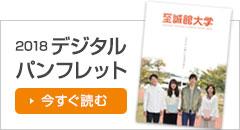 2017デジタルパンフレット