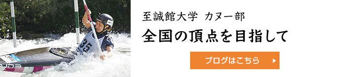 至誠館大学 カヌー部 全国の頂点を目指して