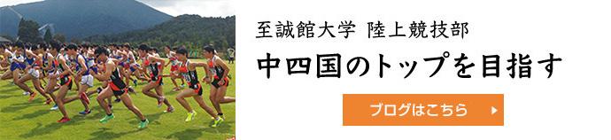 至誠館大学 陸上競技部 中四国のトップを目指す