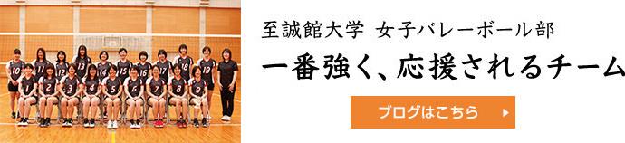 至誠館大学 女子バレーボール 一番強く、応援されるチーム