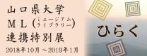 山口県大学ML連携特別展