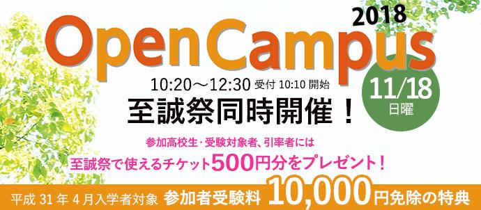 オープンキャンパスと至誠祭と同時開催