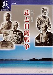 萩と日露戦争