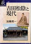 吉田松陰と現代