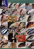 萩沖の魚たち(春・夏編)