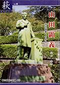 山田顕義-法治国家への歩み